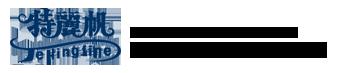 特丽帆企业股份有限公司 | 跑步带,跑步机,跑步机零件,跑步机配件,跑步带工厂 Logo